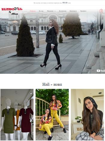 Магазин за дизайнерска дамска мода