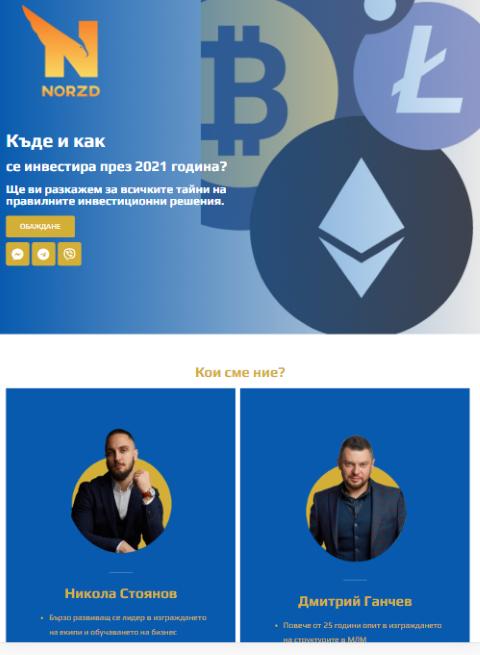 Презентационен сайт за брокери на криптовалути