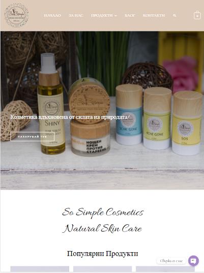 Онлайн магазин за натурална козметика