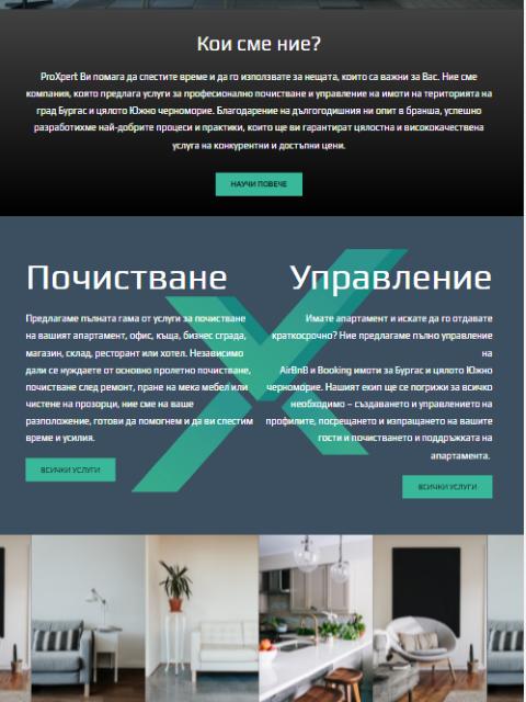 Презентационен уеб сайт за управление на имоти