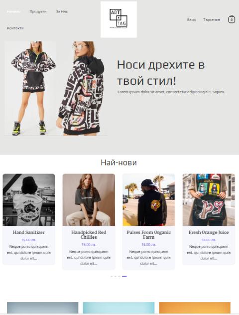 Онлайн магазин за дизайнерски дрехи